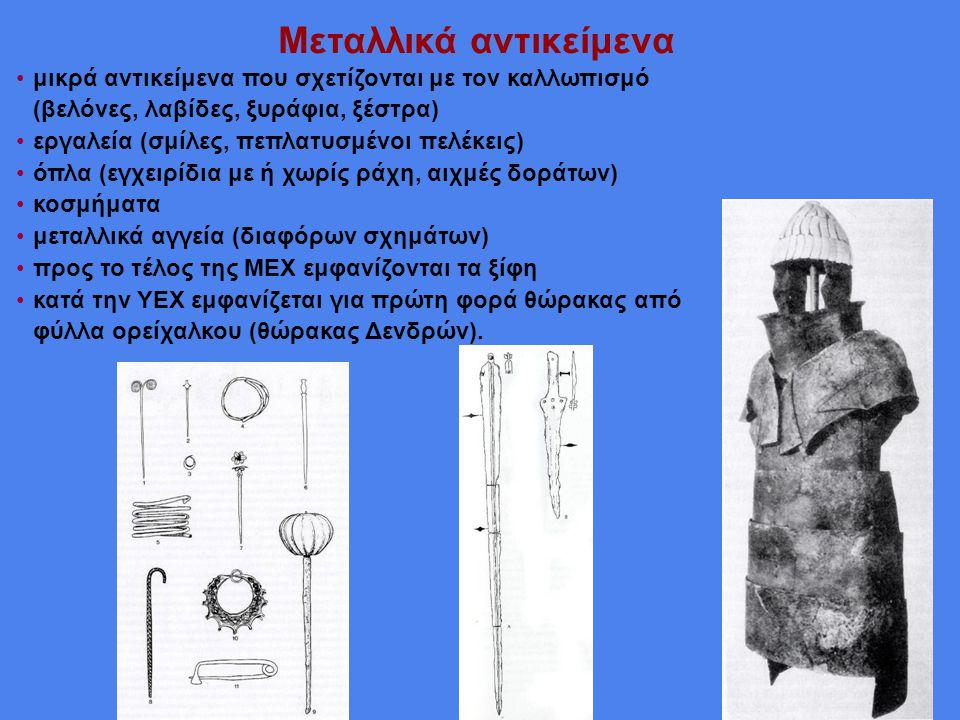 Μεταλλικά αντικείμενα μικρά αντικείμενα που σχετίζονται με τον καλλωπισμό (βελόνες, λαβίδες, ξυράφια, ξέστρα) εργαλεία (σμίλες, πεπλατυσμένοι πελέκεις