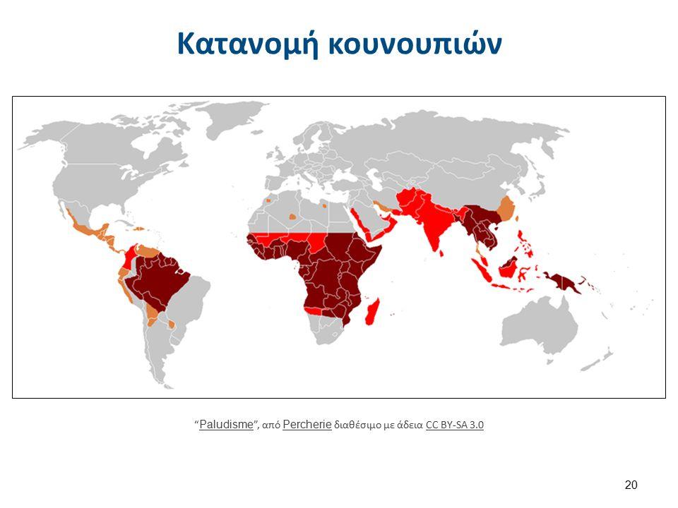 """Κατανομή κουνουπιών 20 """" Paludisme """", από Percherie διαθέσιμο με άδεια CC BY-SA 3.0 Paludisme PercherieCC BY-SA 3.0"""