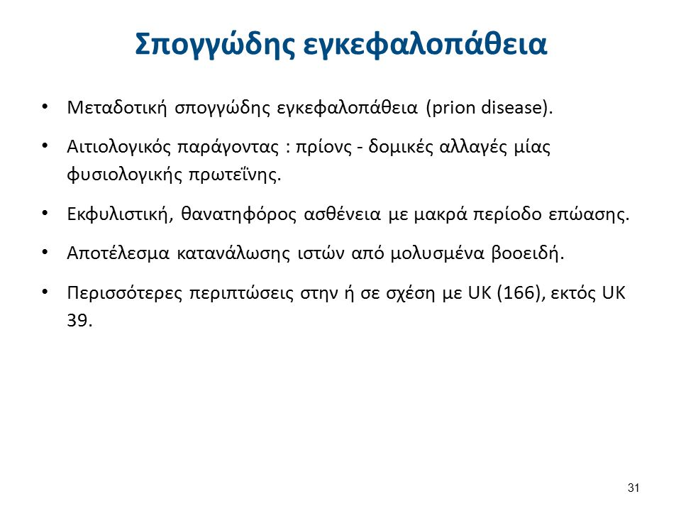 Σπογγώδης εγκεφαλοπάθεια Μεταδοτική σπογγώδης εγκεφαλοπάθεια (prion disease). Αιτιολογικός παράγοντας : πρίονς - δομικές αλλαγές μίας φυσιολογικής πρω