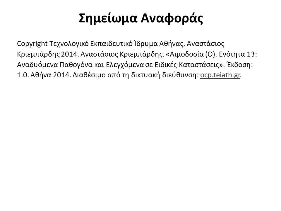 Σημείωμα Αναφοράς Copyright Τεχνολογικό Εκπαιδευτικό Ίδρυμα Αθήνας, Αναστάσιος Κριεμπάρδης 2014. Αναστάσιος Κριεμπάρδης. «Αιμοδοσία (Θ). Ενότητα 13: Α