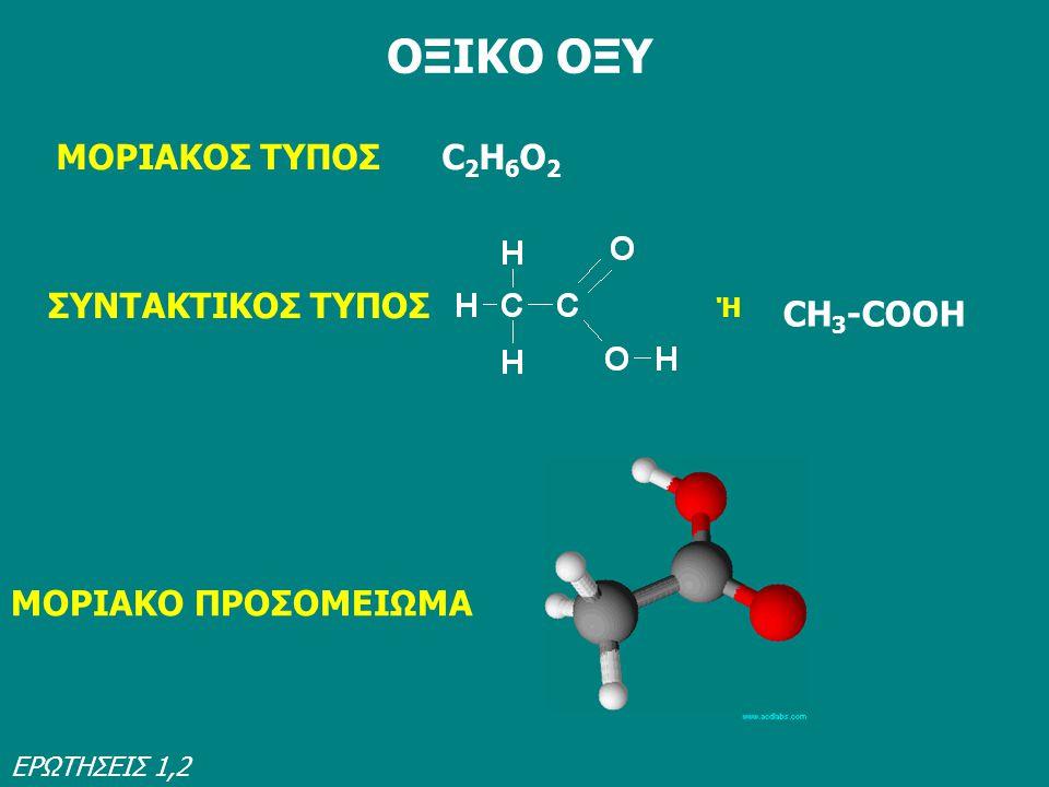 CH 4 + O 2 CO 2 → + H 2 O 122 2 2 4 C3H8C3H8 + O 2 CO 2 → + H 2 O 345 6 4 10 C 5 H 12 + O 2 CO 2 → + H 2 O 568 10 6 16 C 7 H 16 + O 2 CO 2 → + H 2 O 7811 14 8 22 C 9 H 20 + O 2 CO 2 → + H 2 O 91014 18 10 28 C 4 H 10 + O 2 CO 2 → + H 2 O 45 8 5 13 2 C2H2C2H2 + O 2 CO 2 → + H 2 O 21 4 1 5 5 2 Άσκηση 8