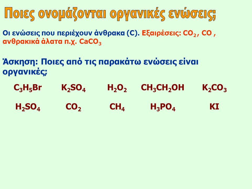 Οι ενώσεις που περιέχουν άνθρακα (C).Εξαιρέσεις: CO 2, CO, ανθρακικά άλατα π.χ.