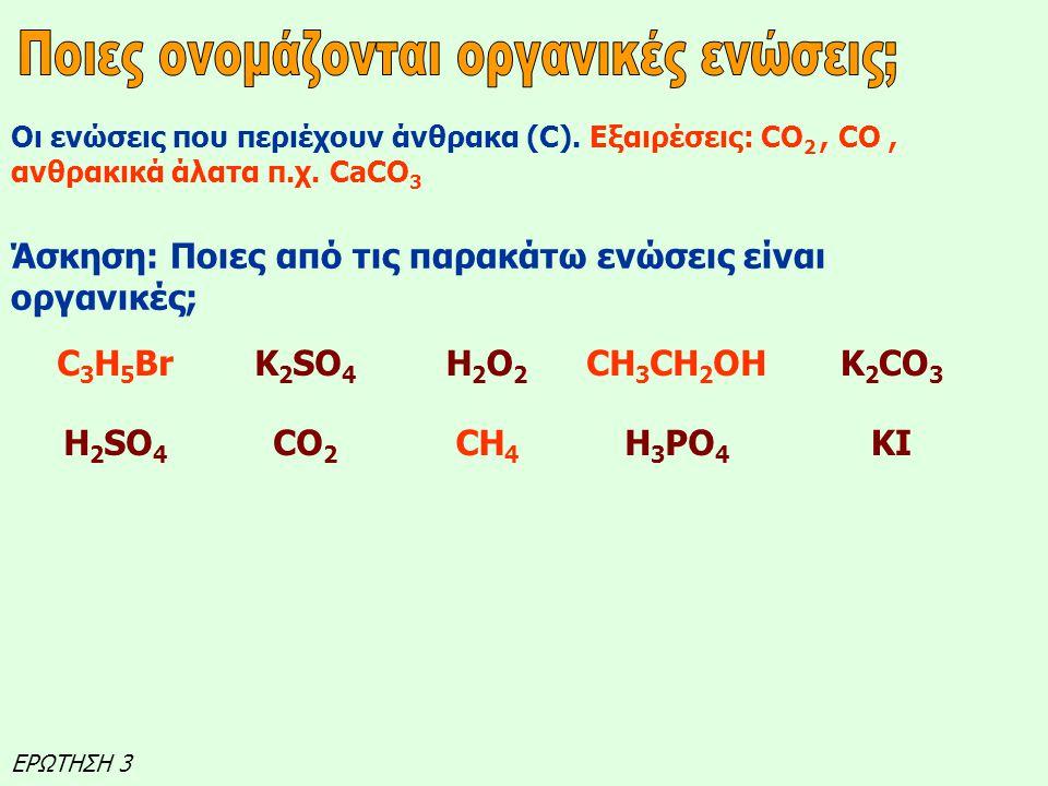 ΧΗΜΙΚΕΣ ΕΝΩΣΕΙΣ ΑΝΟΡΓΑΝΕΣ ΕΝΩΣΕΙΣΟΡΓΑΝΙΚΕΣ ΕΝΩΣΕΙΣ Οι ενώσεις που περιέχουν άνθρακα (C).