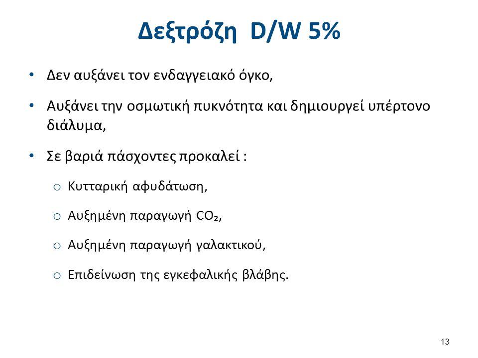 Δεξτρόζη D/W 5% Δεν αυξάνει τον ενδαγγειακό όγκο, Αυξάνει την οσμωτική πυκνότητα και δημιουργεί υπέρτονο διάλυμα, Σε βαριά πάσχοντες προκαλεί : o Κυττ