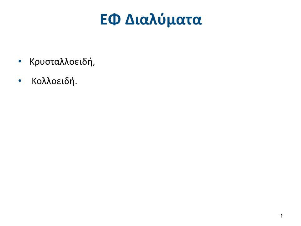 ΕΦ Διαλύματα Κρυσταλλοειδή, Κολλοειδή. 1
