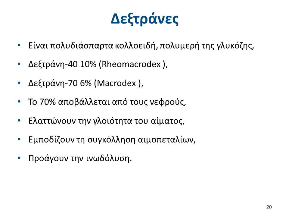 Δεξτράνες Είναι πολυδιάσπαρτα κολλοειδή, πολυμερή της γλυκόζης, Δεξτράνη-40 10% (Rheomacrodex ), Δεξτράνη-70 6% (Macrodex ), Το 70% αποβάλλεται από το