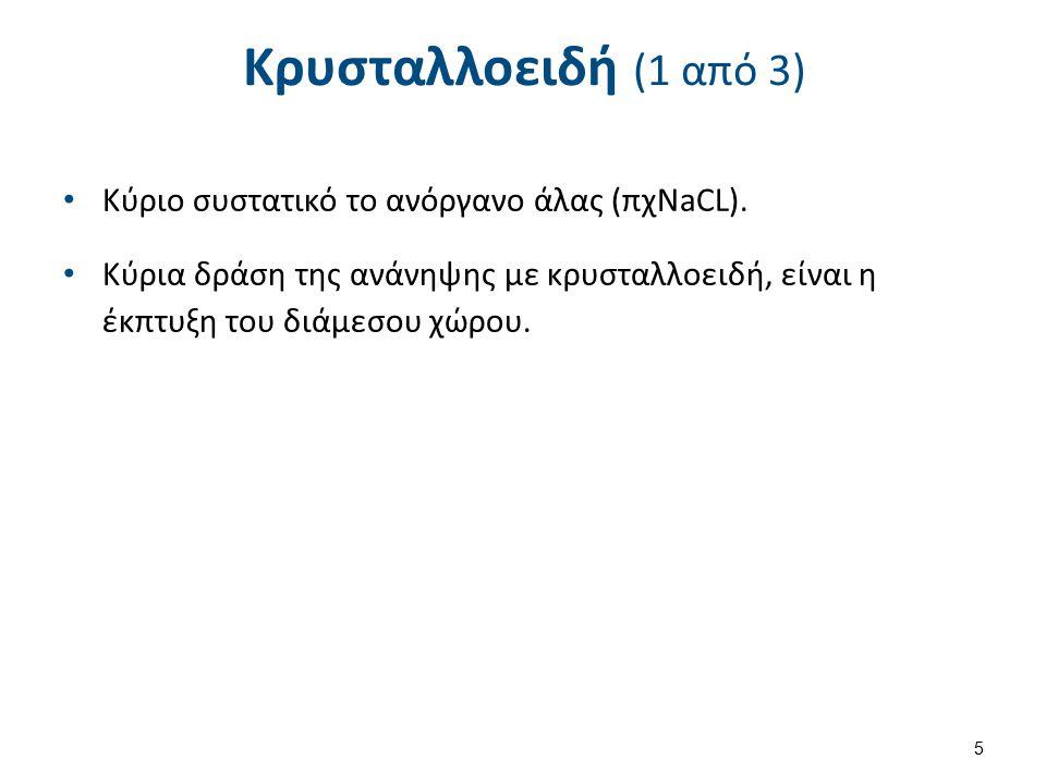 Κρυσταλλοειδή (1 από 3) Κύριο συστατικό το ανόργανο άλας (πχNaCL). Kύρια δράση της ανάνηψης με κρυσταλλοειδή, είναι η έκπτυξη του διάμεσου χώρου. 5