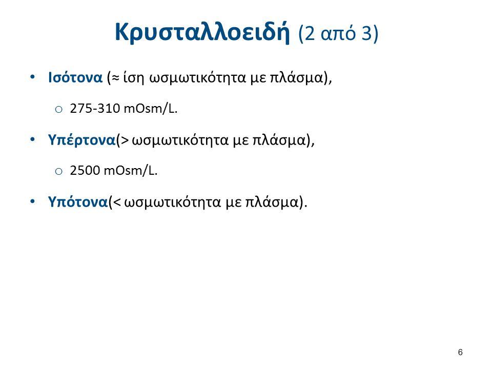 Κρυσταλλοειδή (2 από 3) Ισότονα (≈ ίση ωσμωτικότητα με πλάσμα), o 275-310 mOsm/L. Υπέρτονα(> ωσμωτικότητα με πλάσμα), o 2500 mOsm/L. Υπότονα(< ωσμωτικ