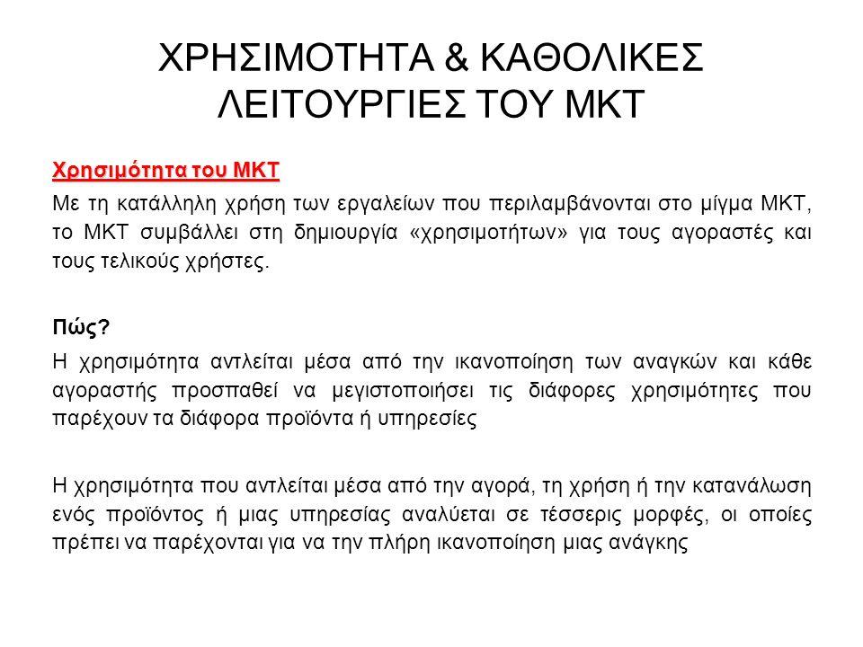 ΧΡΗΣΙΜΟΤΗΤΑ & ΚΑΘΟΛΙΚΕΣ ΛΕΙΤΟΥΡΓΙΕΣ ΤΟΥ ΜΚΤ Χρησιμότητα του ΜΚΤ Με τη κατάλληλη χρήση των εργαλείων που περιλαμβάνονται στο μίγμα ΜΚΤ, το ΜΚΤ συμβάλλει στη δημιουργία «χρησιμοτήτων» για τους αγοραστές και τους τελικούς χρήστες.