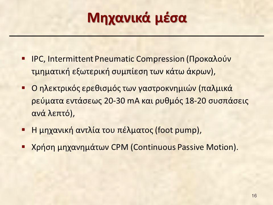 Μηχανικά μέσα  IPC, Intermittent Pneumatic Compression (Προκαλούν τμηματική εξωτερική συμπίεση των κάτω άκρων),  Ο ηλεκτρικός ερεθισμός των γαστροκν