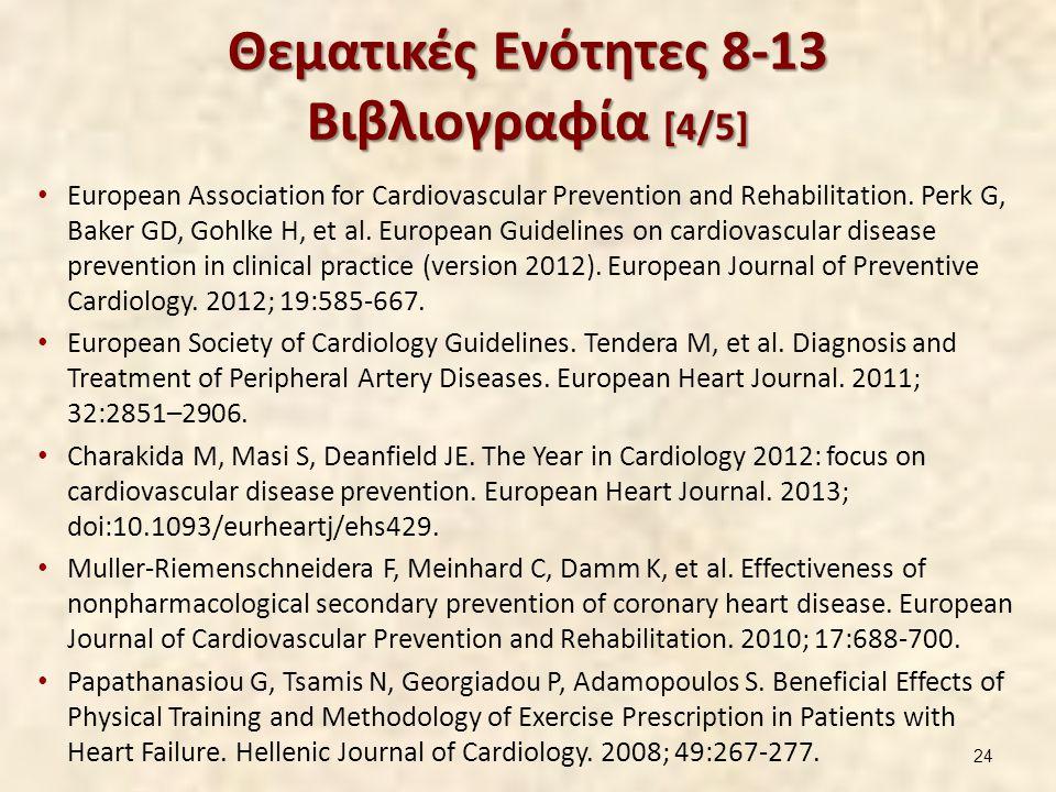 Θεματικές Ενότητες 8-13 Βιβλιογραφία [4/5] European Association for Cardiovascular Prevention and Rehabilitation. Perk G, Baker GD, Gohlke H, et al. E