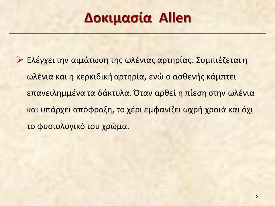 Δοκιμασία Allen  Ελέγχει την αιμάτωση της ωλένιας αρτηρίας. Συμπιέζεται η ωλένια και η κερκιδική αρτηρία, ενώ ο ασθενής κάμπτει επανειλημμένα τα δάκτ