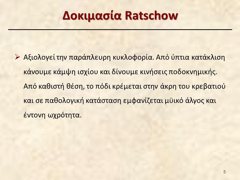 Δοκιμασία Ratschow  Αξιολογεί την παράπλευρη κυκλοφορία. Από ύπτια κατάκλιση κάνουμε κάμψη ισχίου και δίνουμε κινήσεις ποδοκνημικής. Από καθιστή θέση
