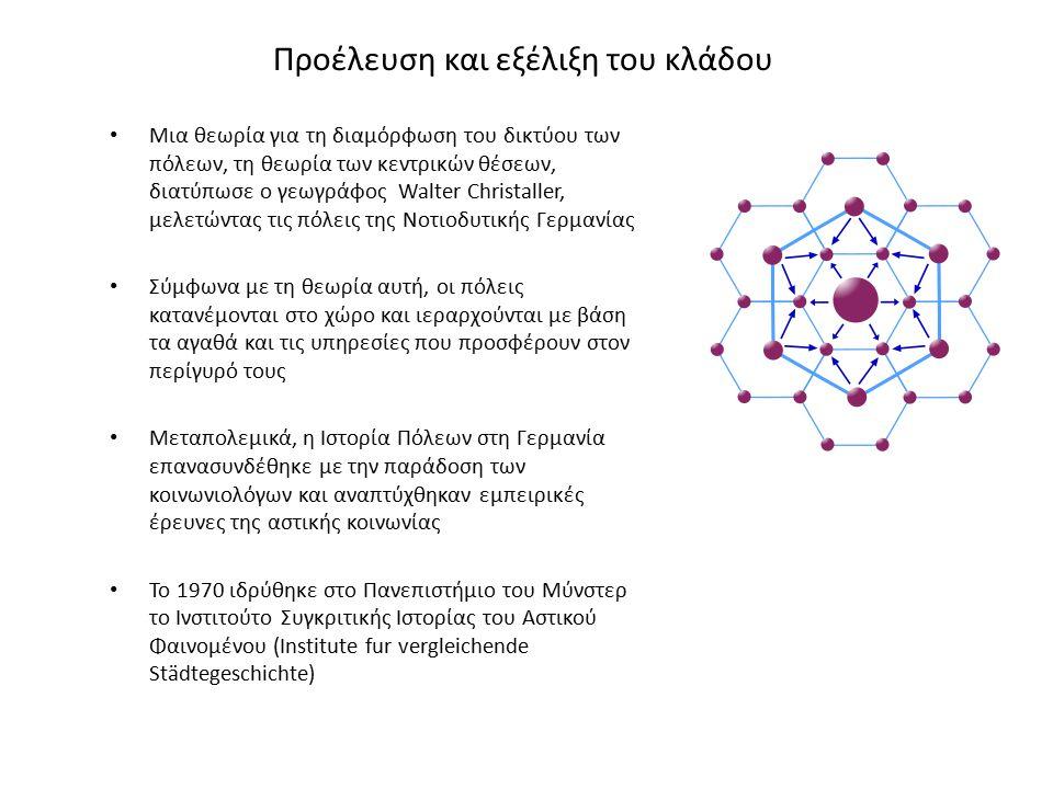 Προέλευση και εξέλιξη του κλάδου Μια θεωρία για τη διαμόρφωση του δικτύου των πόλεων, τη θεωρία των κεντρικών θέσεων, διατύπωσε ο γεωγράφος Walter Chr