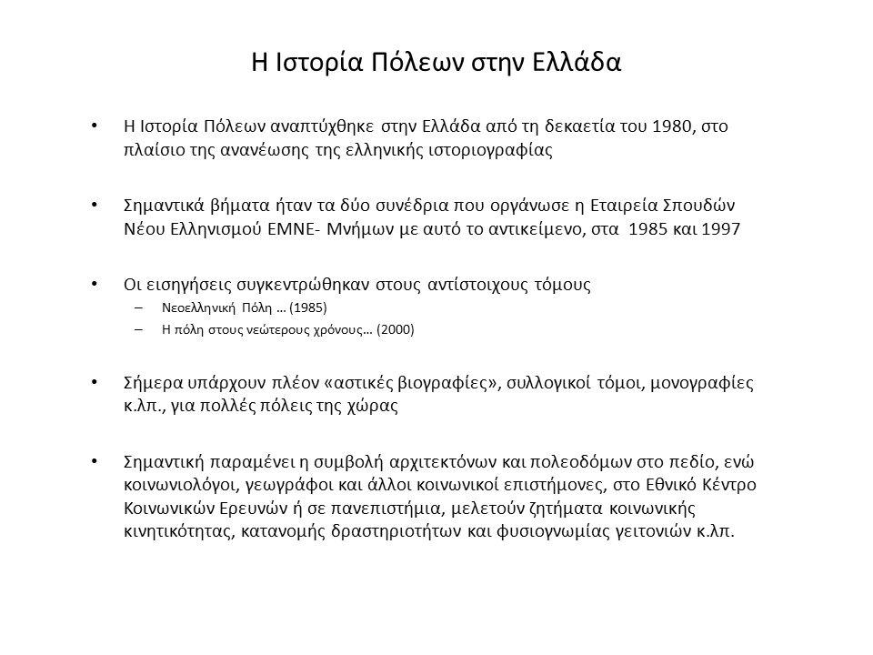 Η Ιστορία Πόλεων στην Ελλάδα Η Ιστορία Πόλεων αναπτύχθηκε στην Ελλάδα από τη δεκαετία του 1980, στο πλαίσιο της ανανέωσης της ελληνικής ιστοριογραφίας