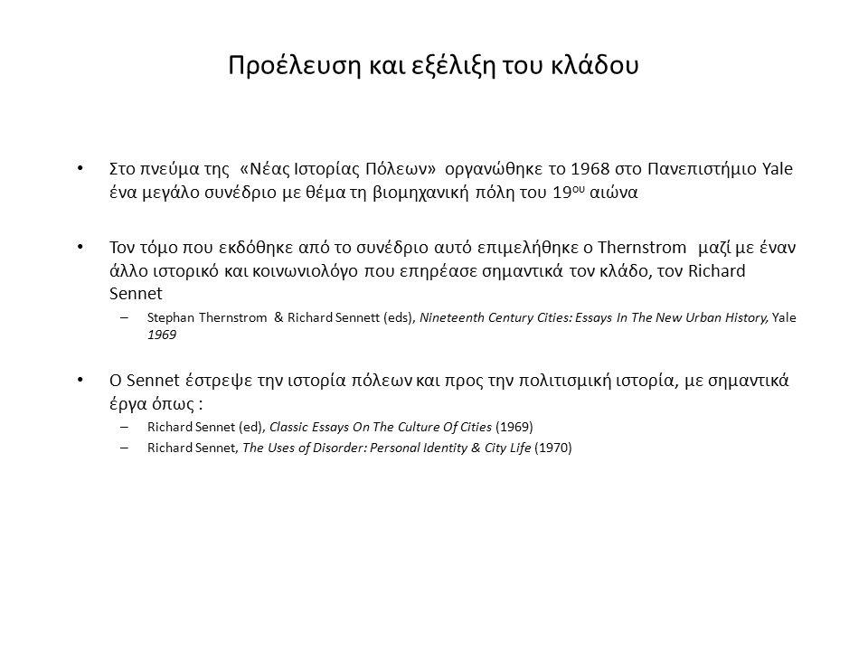 Η Ιστορία Πόλεων στην Ελλάδα Η Ιστορία Πόλεων αναπτύχθηκε στην Ελλάδα από τη δεκαετία του 1980, στο πλαίσιο της ανανέωσης της ελληνικής ιστοριογραφίας Σημαντικά βήματα ήταν τα δύο συνέδρια που οργάνωσε η Εταιρεία Σπουδών Νέου Ελληνισμού ΕΜΝΕ- Μνήμων με αυτό το αντικείμενο, στα 1985 και 1997 Οι εισηγήσεις συγκεντρώθηκαν στους αντίστοιχους τόμους – Νεοελληνική Πόλη … (1985) – Η πόλη στους νεώτερους χρόνους… (2000) Σήμερα υπάρχουν πλέον «αστικές βιογραφίες», συλλογικοί τόμοι, μονογραφίες κ.λπ., για πολλές πόλεις της χώρας Σημαντική παραμένει η συμβολή αρχιτεκτόνων και πολεοδόμων στο πεδίο, ενώ κοινωνιολόγοι, γεωγράφοι και άλλοι κοινωνικοί επιστήμονες, στο Εθνικό Κέντρο Κοινωνικών Ερευνών ή σε πανεπιστήμια, μελετούν ζητήματα κοινωνικής κινητικότητας, κατανομής δραστηριοτήτων και φυσιογνωμίας γειτονιών κ.λπ.