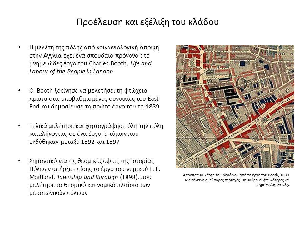 Προέλευση και εξέλιξη του κλάδου Η Ιστορία των Πόλεων αναπτύχθηκε στην Αγγλία μετά τον Β' Παγκόσμιο Πόλεμο Τα πρώτα εξειδικευμένα έργα ήταν αυτά του ιστορικού Asa Briggs τη δεκαετία του 1950 – Asa Briggs, History of Birmingham, Borough and City, 1867-1939, Οξφόρδη 1952 – Asa Briggs, Victorian Cities, Λονδίνο 1963 Το πρώτο αποτέλεσε υπόδειγμα για μονογραφίες αφιερωμένες σε μία πόλη, ενώ το δεύτερο εξέταζε παράλληλα 5 αγγλικές πόλεις και μια αυστραλιανή, υιοθετώντας τη συγκριτική προοπτική του Wade Τη στροφή στα ενδιαφέροντα της Κοινωνικής Ιστορίας σηματοδοτεί το έργο του : – H.