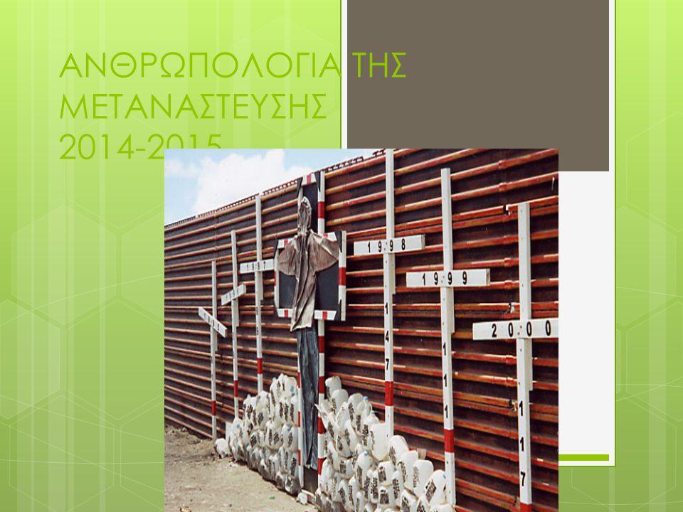 ΔΙΕΘΝΗΣ ΟΡΓΑΝΩΣΗ ΜΕΤΑΝΑΣΤΕΥΣΗΣ (ΙΟΜ)  http://www.iom.int/jahia/jsp/index.jsp http://www.iom.int/jahia/jsp/index.jsp  key terms  http://www.iom.int/jahia/Jahia/about- migration/key-migration-terms/lang/en http://www.iom.int/jahia/Jahia/about- migration/key-migration-terms/lang/en  στοιχεια για Ελλάδα  http://publications.iom.int/bookstore/free /Greece_Profile2008.pdf http://publications.iom.int/bookstore/free /Greece_Profile2008.pdf