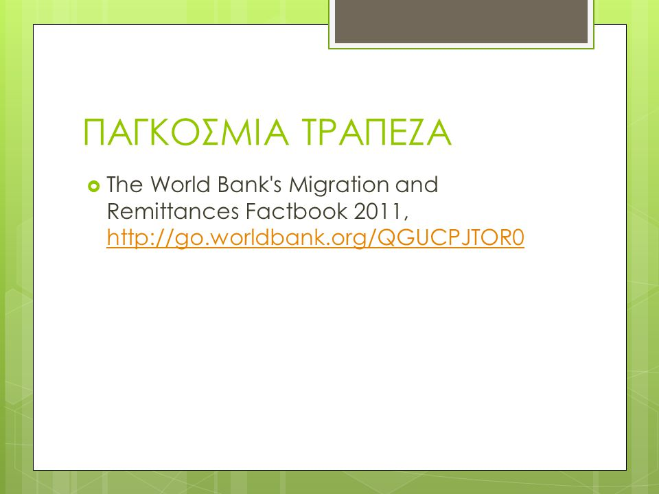 ΠΑΓΚΟΣΜΙΑ ΤΡΑΠΕΖΑ  The World Bank s Migration and Remittances Factbook 2011, http://go.worldbank.org/QGUCPJTOR0 http://go.worldbank.org/QGUCPJTOR0