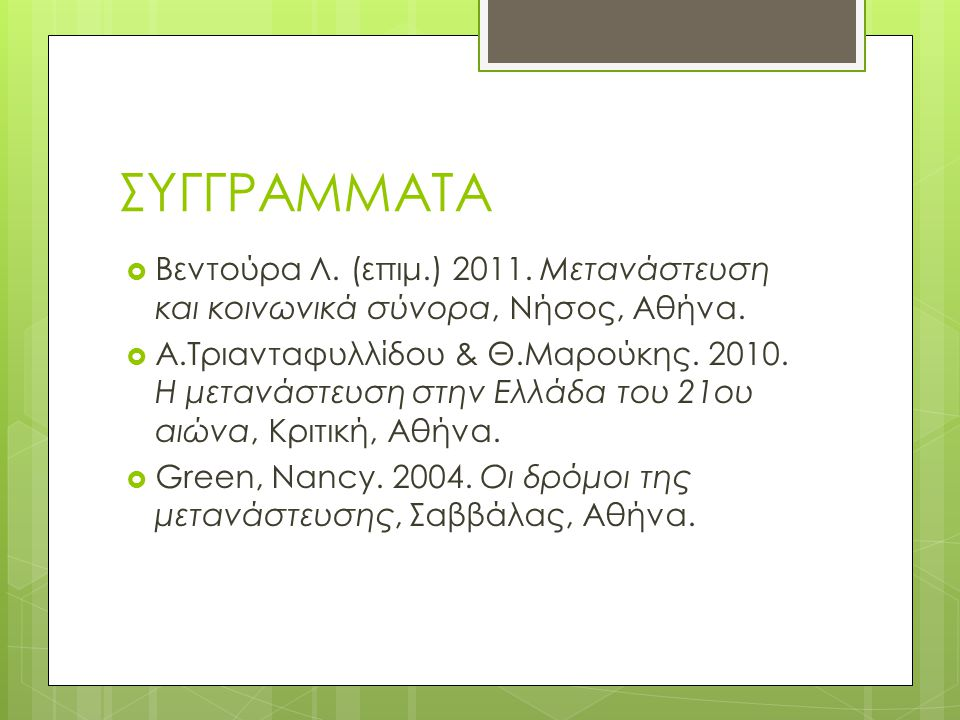 ΣΥΓΓΡΑΜΜΑΤΑ  Βεντούρα Λ. (επιμ.) 2011. Μετανάστευση και κοινωνικά σύνορα, Νήσος, Αθήνα.  Α.Τριανταφυλλίδου & Θ.Μαρούκης. 2010. Η μετανάστευση στην Ε