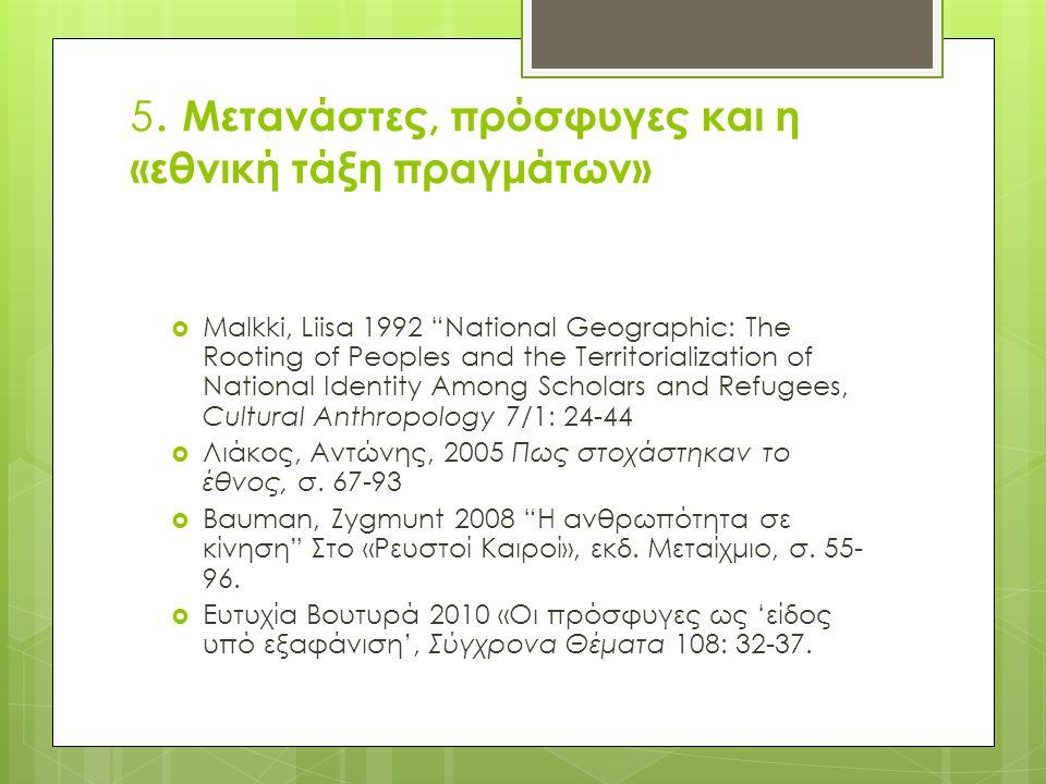 """5. Μετανάστες, πρόσφυγες και η «εθνική τάξη πραγμάτων»  Malkki, Liisa 1992 """"National Geographic: The Rooting of Peoples and the Territorialization of"""