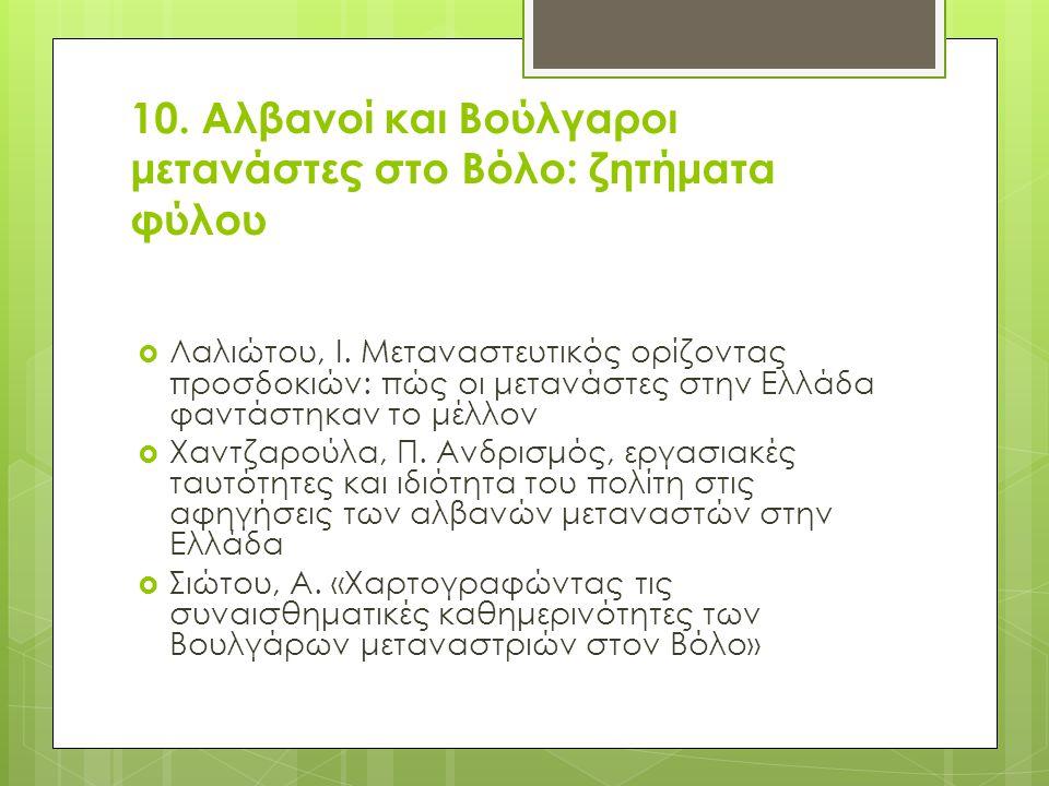 10. Αλβανοί και Βούλγαροι μετανάστες στο Βόλο: ζητήματα φύλου  Λαλιώτου, Ι. Μεταναστευτικός ορίζοντας προσδοκιών: πώς οι μετανάστες στην Ελλάδα φαντά