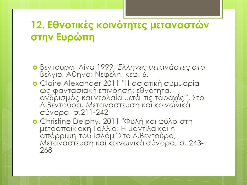 12. Εθνοτικές κοινότητες μεταναστών στην Ευρώπη  Βεντούρα, Λίνα 1999, Έλληνες μετανάστες στο Βέλγιο, Αθήνα: Νεφέλη, κεφ. 6.  Claire Alexander,2011