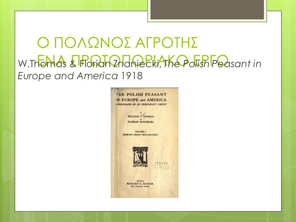 Ο ΠΟΛΩΝΟΣ ΑΓΡΟΤΗΣ ΕΝΑ ΠΡΩΤΟΠΟΡΙΑΚΟ ΕΡΓΟ W.Thomas & Florian Znaniecki, The Polish Peasant in Europe and America 1918