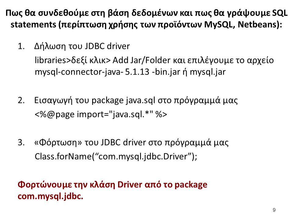 Πως θα συνδεθούμε στη βάση δεδομένων και πως θα γράψουμε SQL statements (περίπτωση χρήσης των προϊόντων MySQL, Netbeans): 1.Δήλωση του JDBC driver lib