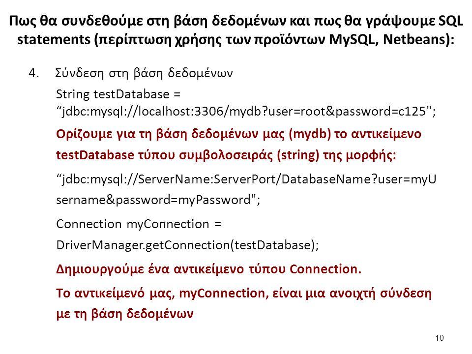 Πως θα συνδεθούμε στη βάση δεδομένων και πως θα γράψουμε SQL statements (περίπτωση χρήσης των προϊόντων MySQL, Netbeans): 4.Σύνδεση στη βάση δεδομένων