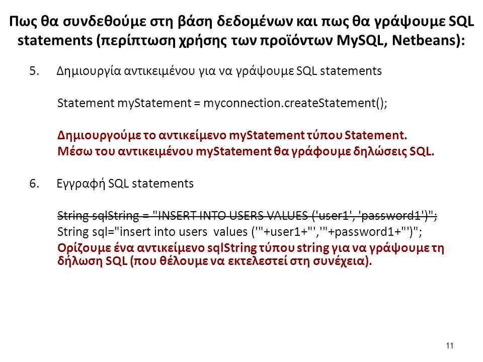 Πως θα συνδεθούμε στη βάση δεδομένων και πως θα γράψουμε SQL statements (περίπτωση χρήσης των προϊόντων MySQL, Netbeans): 5.Δημιουργία αντικειμένου γι