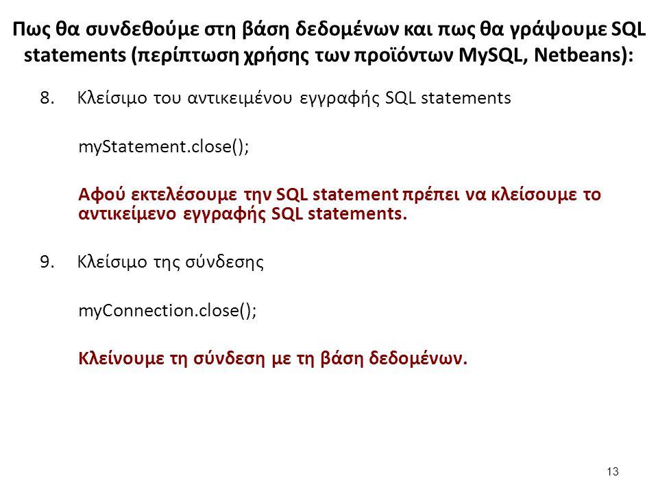 Πως θα συνδεθούμε στη βάση δεδομένων και πως θα γράψουμε SQL statements (περίπτωση χρήσης των προϊόντων MySQL, Netbeans): 8.Κλείσιμο του αντικειμένου