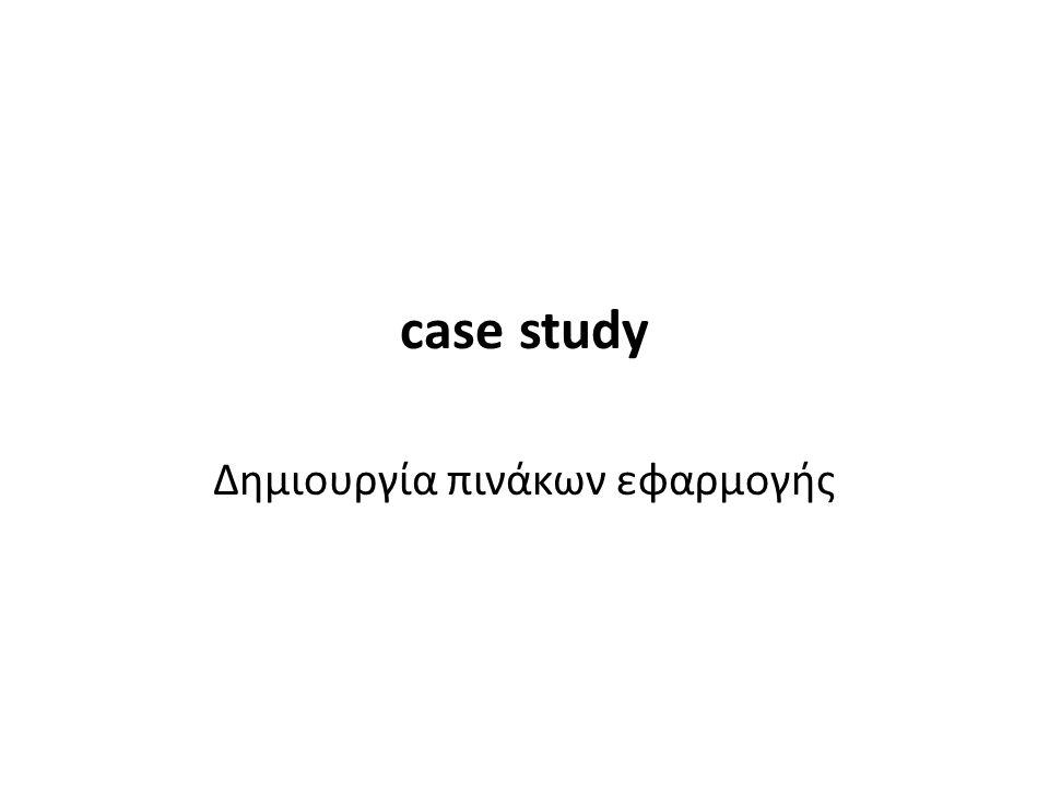 case study Δημιουργία πινάκων εφαρμογής