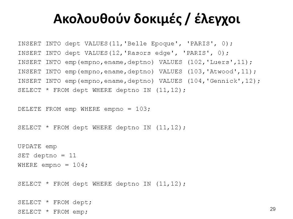 Ακολουθούν δοκιμές / έλεγχοι INSERT INTO dept VALUES(11,'Belle Epoque', 'PARIS', 0); INSERT INTO dept VALUES(12,'Rasors edge', 'PARIS', 0); INSERT INT