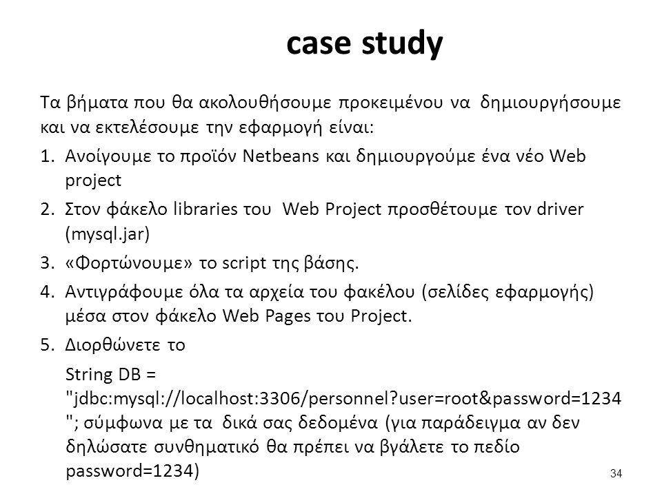 case study Τα βήματα που θα ακολουθήσουμε προκειμένου να δημιουργήσουμε και να εκτελέσουμε την εφαρμογή είναι: 1.Ανοίγουμε το προϊόν Netbeans και δημι