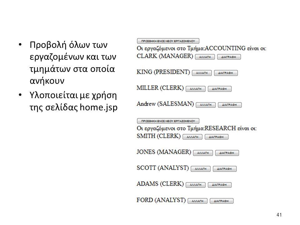 Προβολή όλων των εργαζομένων και των τμημάτων στα οποία ανήκουν Υλοποιείται με χρήση της σελίδας home.jsp 41