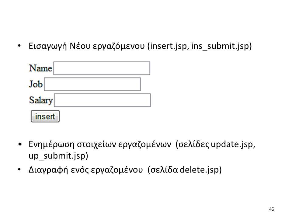 Εισαγωγή Νέου εργαζόμενου (insert.jsp, ins_submit.jsp) Ενημέρωση στοιχείων εργαζομένων (σελίδες update.jsp, up_submit.jsp) Διαγραφή ενός εργαζομένου (