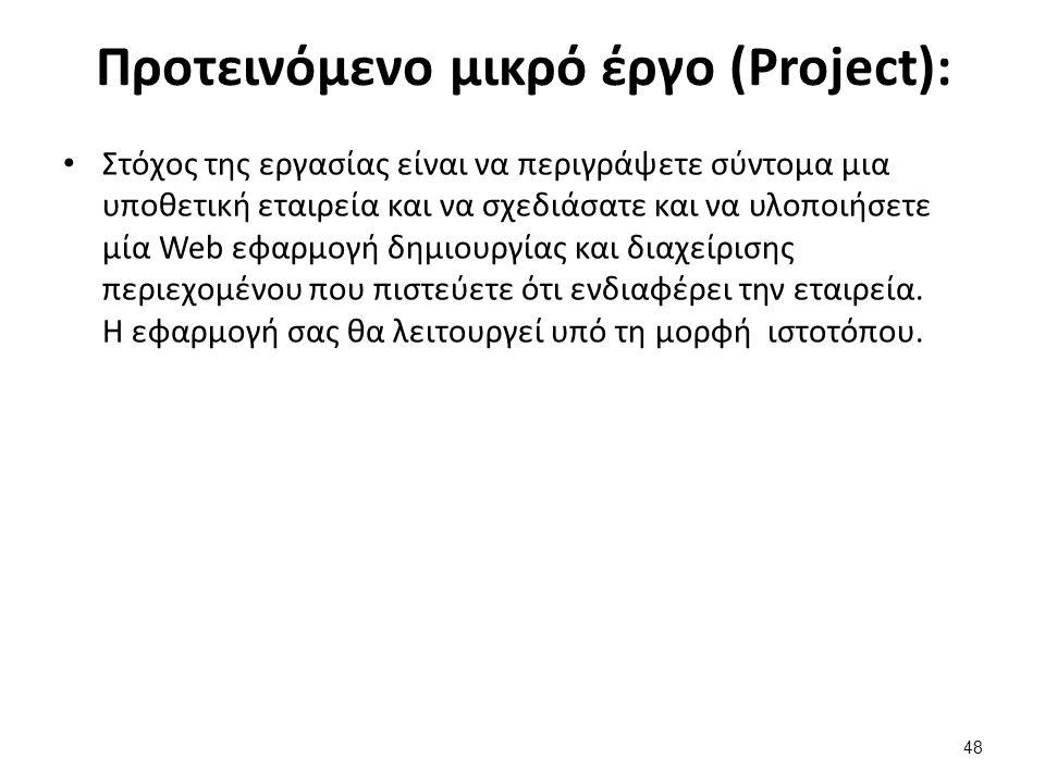 Προτεινόμενο μικρό έργο (Project): Στόχος της εργασίας είναι να περιγράψετε σύντομα μια υποθετική εταιρεία και να σχεδιάσατε και να υλοποιήσετε μία We
