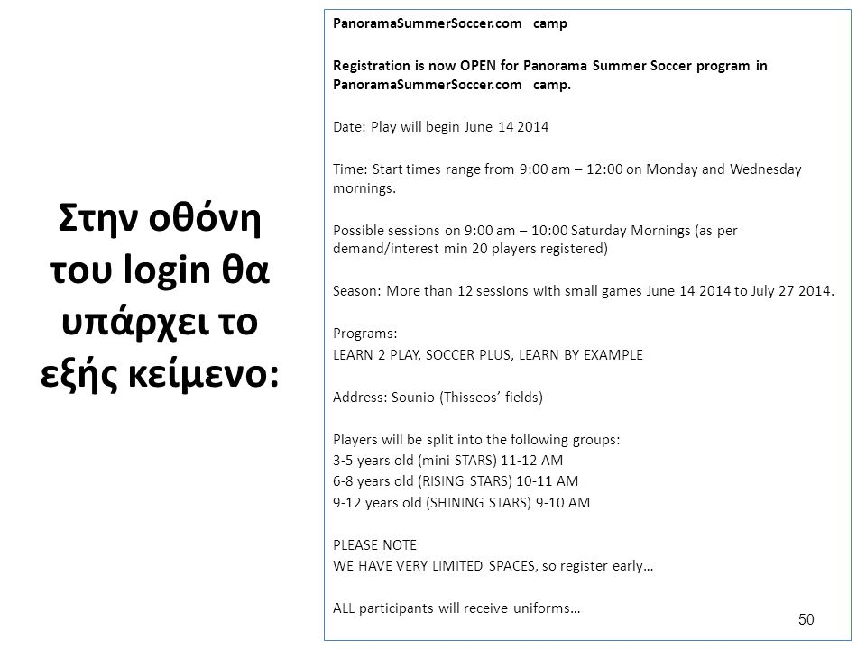 Στην οθόνη του login θα υπάρχει το εξής κείμενο: PanoramaSummerSoccer.com camp Registration is now OPEN for Panorama Summer Soccer program in PanoramaSummerSoccer.com camp.
