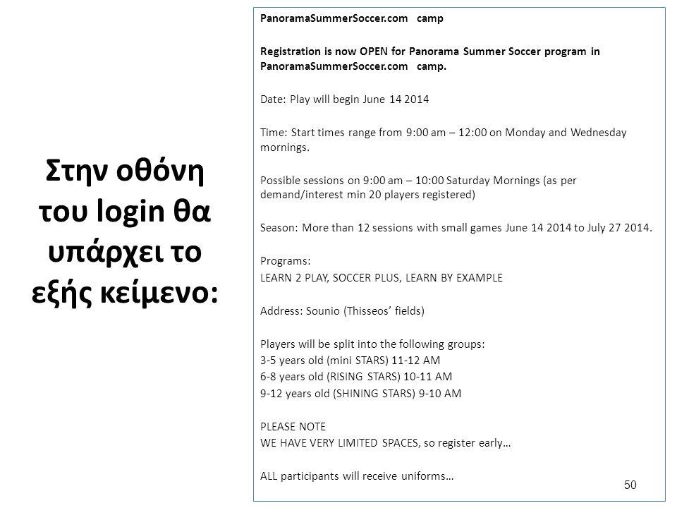 Στην οθόνη του login θα υπάρχει το εξής κείμενο: PanoramaSummerSoccer.com camp Registration is now OPEN for Panorama Summer Soccer program in Panorama