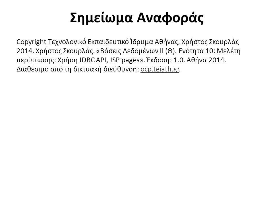 Σημείωμα Αναφοράς Copyright Τεχνολογικό Εκπαιδευτικό Ίδρυμα Αθήνας, Χρήστος Σκουρλάς 2014. Χρήστος Σκουρλάς. «Βάσεις Δεδομένων II (Θ). Ενότητα 10: Μελ