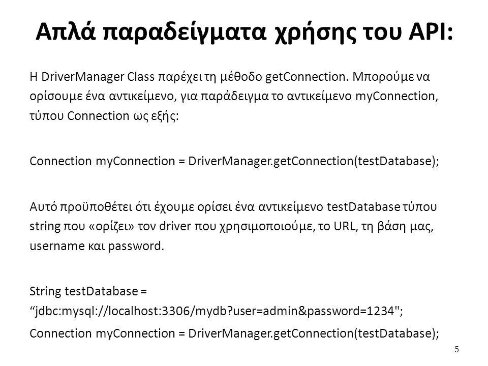 Απλά παραδείγματα χρήσης του API: Η DriverManager Class παρέχει τη μέθοδο getConnection. Μπορούμε να ορίσουμε ένα αντικείμενο, για παράδειγμα το αντικ