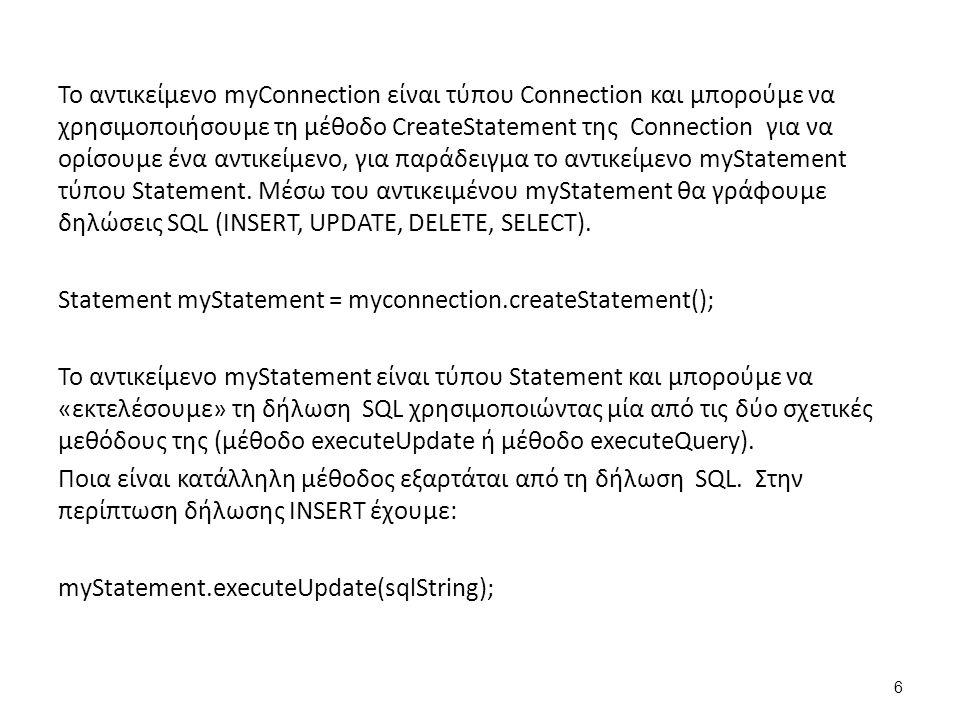 Η συγγραφή της SQL δήλωσης γίνεται σε ένα αντικείμενο τύπου string, για παράδειγμα το αντικείμενο με όνομα sqlString.