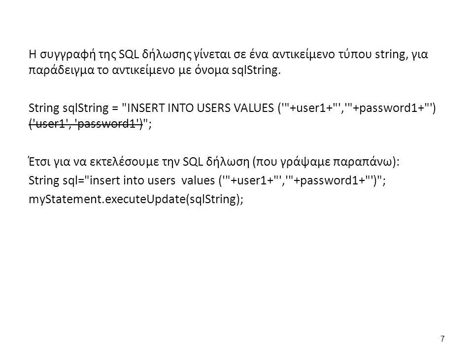 Η συγγραφή της SQL δήλωσης γίνεται σε ένα αντικείμενο τύπου string, για παράδειγμα το αντικείμενο με όνομα sqlString. String sqlString =