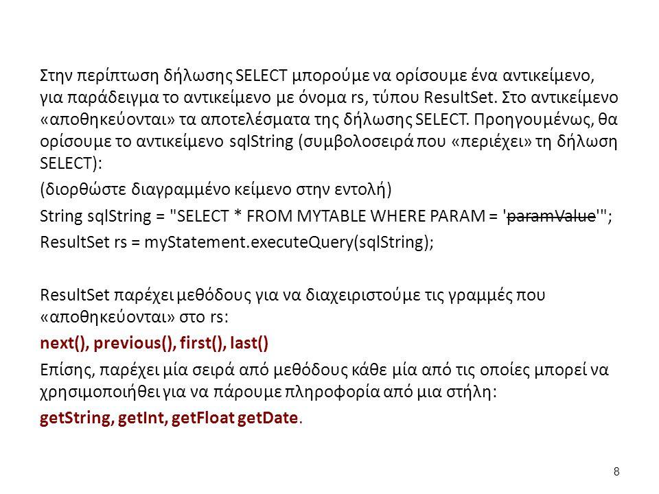Στην περίπτωση δήλωσης SELECT μπορούμε να ορίσουμε ένα αντικείμενο, για παράδειγμα το αντικείμενο με όνομα rs, τύπου ResultSet. Στο αντικείμενο «αποθη