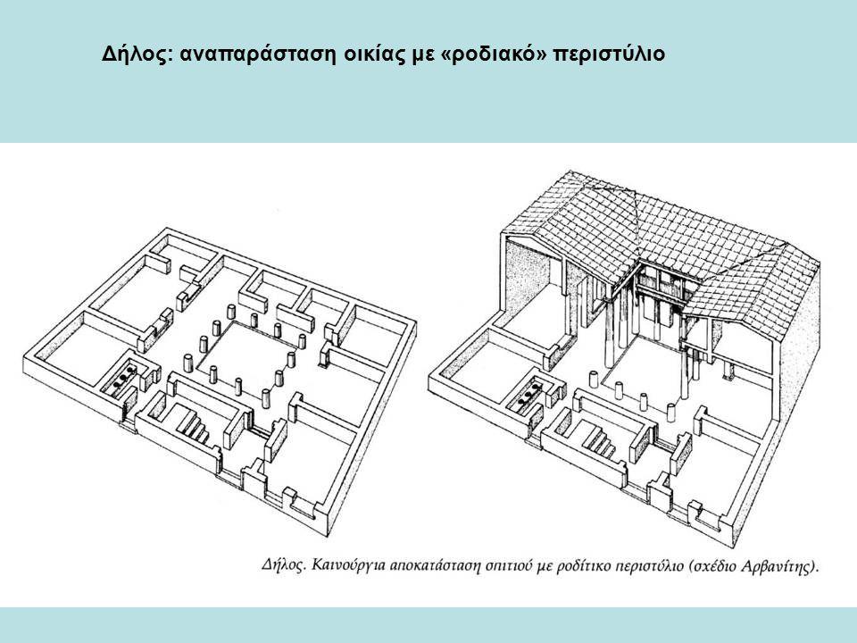Δήλος: αναπαράσταση οικίας με «ροδιακό» περιστύλιο