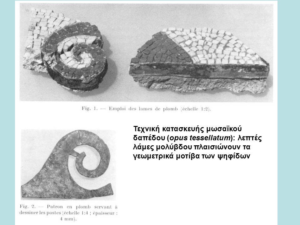 Τεχνική κατασκευής μωσαϊκού δαπέδου (opus tessellatum): λεπτές λάμες μολύβδου πλαισιώνουν τα γεωμετρικά μοτίβα των ψηφίδων