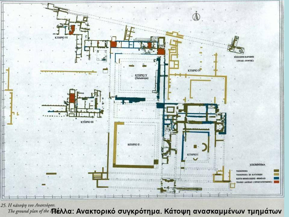 Πέλλα: Ανακτορικό συγκρότημα. Κάτοψη ανασκαμμένων τμημάτων