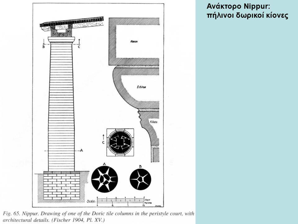 Ανάκτορο Nippur: πήλινοι δωρικοί κίονες