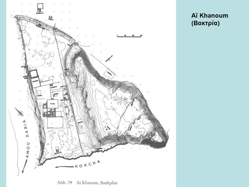 Αϊ Khanoum (Βακτρία)